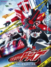 Kamen Rider Drive มาสค์ไรเดอร์ไดรฟ ตอนที่ 1-48 ซับไทย