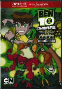 Ben10 Omniverse เบ็นเท็น โอมนิเวิร์ส พากย์ไทย 1-80ตอน