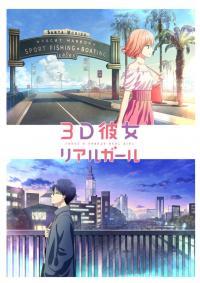 3D Kanojo Real Girl ภาค2 ตอนที่ 1-12 ซับไทย