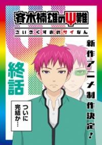 Saiki Kusuo no Ψ-nan: Kanketsu-hen (ภาค3) ตอนที่ 1-2 ซับไทย