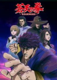 Souten no Ken: Regenesis ตอนที่ 1-12 ซับไทย