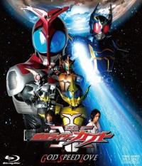 Kamen Rider Kabuto The Movie God Speed มาสค์ไรเดอร์ คาบูโตะ เดอะมูฟวี่ ก็อด สปีด เลิฟ พากย์ไทย
