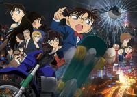 รวม Detective Conan The Movie โคนัน เดอะมูฟวี่ พากษ์ไทย