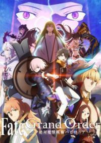 Fate/Grand Order: Zettai Majuu Sensen Babylonia ตอนที่ 1-15 ซับไทย