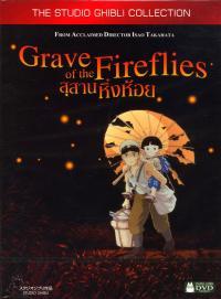 Studio Ghibi สตูดิโอจิบลิ Collection 1984-2014 พากษ์ไทย