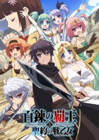 The Master of Ragnarok & Blesser of Einherjar ตอนที่ 1-12 ซับไทย