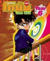 Conan The Series Year โคนัน ปี 6 พากษ์ไทย ตอน 247-298