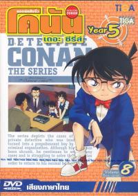 Conan The Series Year โคนัน ปี 5 พากษ์ไทย ตอน 194-246