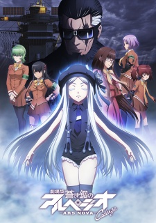 Aoki Hagane no Arpeggio Ars Nova Cadenza The Movie2 ซับไทย