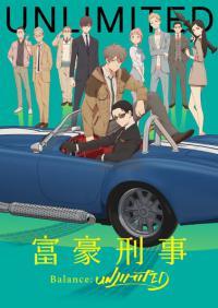 Fugou Keiji Balance:Unlimited คุณชายสายสืบสวน ตอนที่ 1-11 ซับไทย