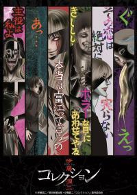 Ito Junji - Collection คลังสยอง ตอนที่ 1-12 ซับไทย