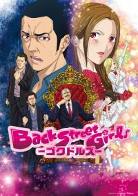 Back Street Girls: Gokudolls ตอนที่ 1-10 ซับไทย