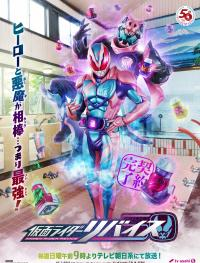 Kamen Rider Revice มาสค์ไรเดอร์รีไวซ์ ตอนที่ 1-4 ซับไทย