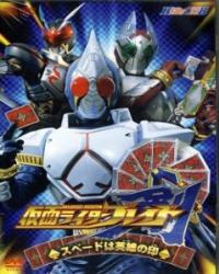 Kamen Rider Blade มาสค์ไรเดอร์เบลด ตอนที่ 1-49 พากย์ไทย
