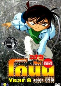 Conan The Series Year โคนัน ปี 9 พากษ์ไทย ตอน 402-454