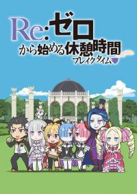 Re:Zero kara Hajimeru Break Time 2nd Season ตอนที่ 1-2 ซับไทย
