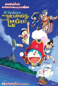 Doraemon The Movie 2018 Nobita's Treasure Island เกาะมหาสมบัติของโนบิตะ