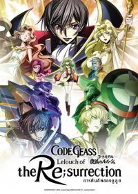 Code Geass: Fukkatsu no Lelouch โค้ดกีอัส การคืนชีพของลูลูช ซับไทย