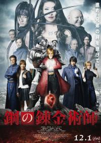 [Netflix] Fullmetal Alchemist Live Action (2017) แขนกลคนแปรธาตุ ซับไทย
