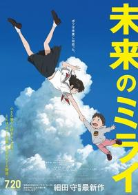 Mirai no Mirai มิไร มหัศจรรย์วันสองวัย The Movie ซับไทย