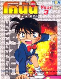 Conan The Series Year โคนัน ปี 3 พากษ์ไทย ตอน 89-141