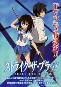 Strike the Blood สายเลือดแท้ที่สี่ ภาค 1 ตอน 1-24+OVA ซับไทย