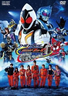 Kamen Rider Fourze The Movie Everyone, Space is Here! มาสค์ไรเดอร์โฟร์เซ เดอะ มูฟวี่ พากย์ไทย