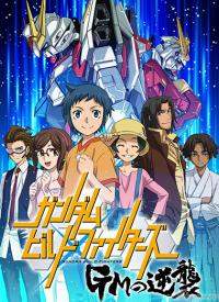 Gundam Build Fighters กันดั้มบิลด์ไฟท์เตอร์ พากษ์ไทย ตอนที่ 1-25