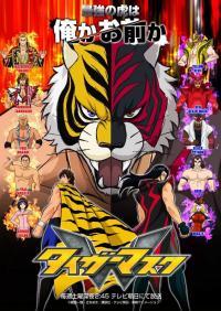 Tiger Mask W ตอนที่ 1-28 ซับไทย